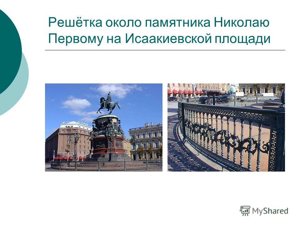 Решётка около памятника Николаю Первому на Исаакиевской площади