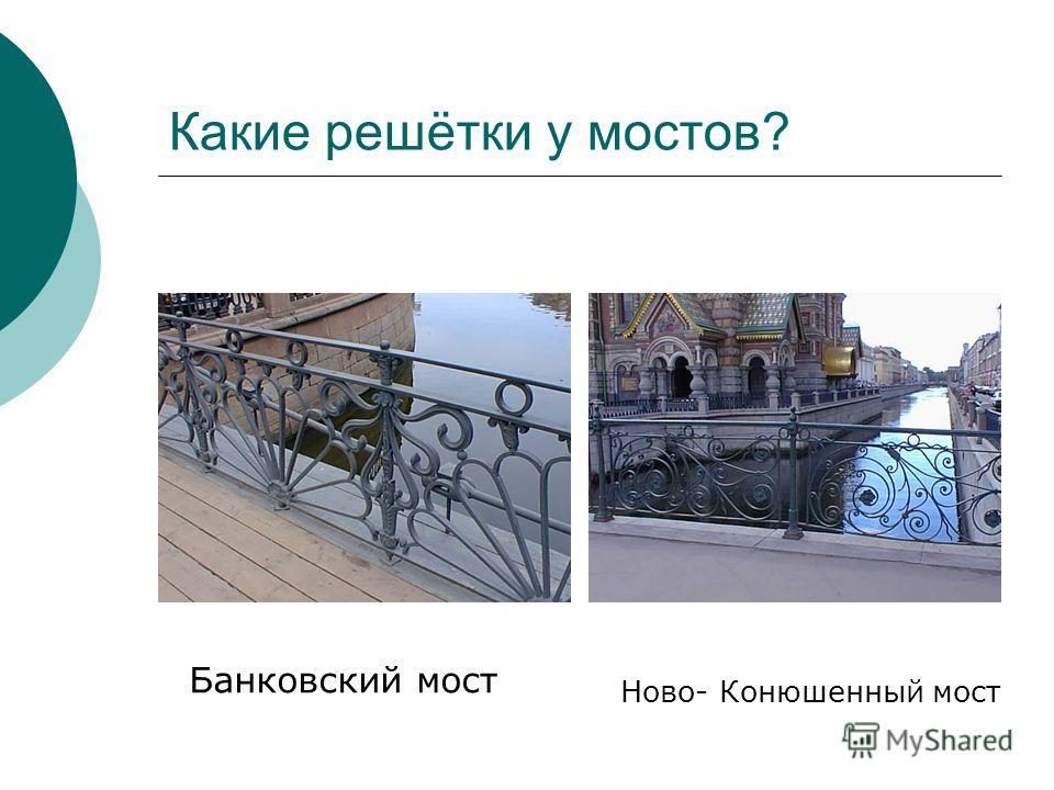 Какие решётки у мостов? Банковский мост Ново- Конюшенный мост