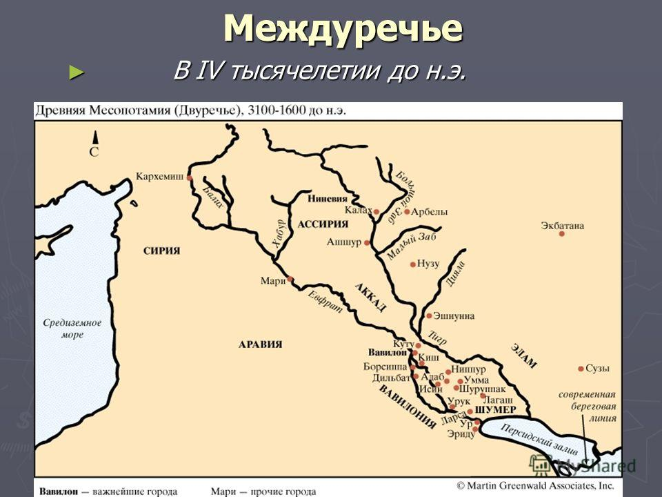 Междуречье В IV тысячелетии до н.э. В IV тысячелетии до н.э.
