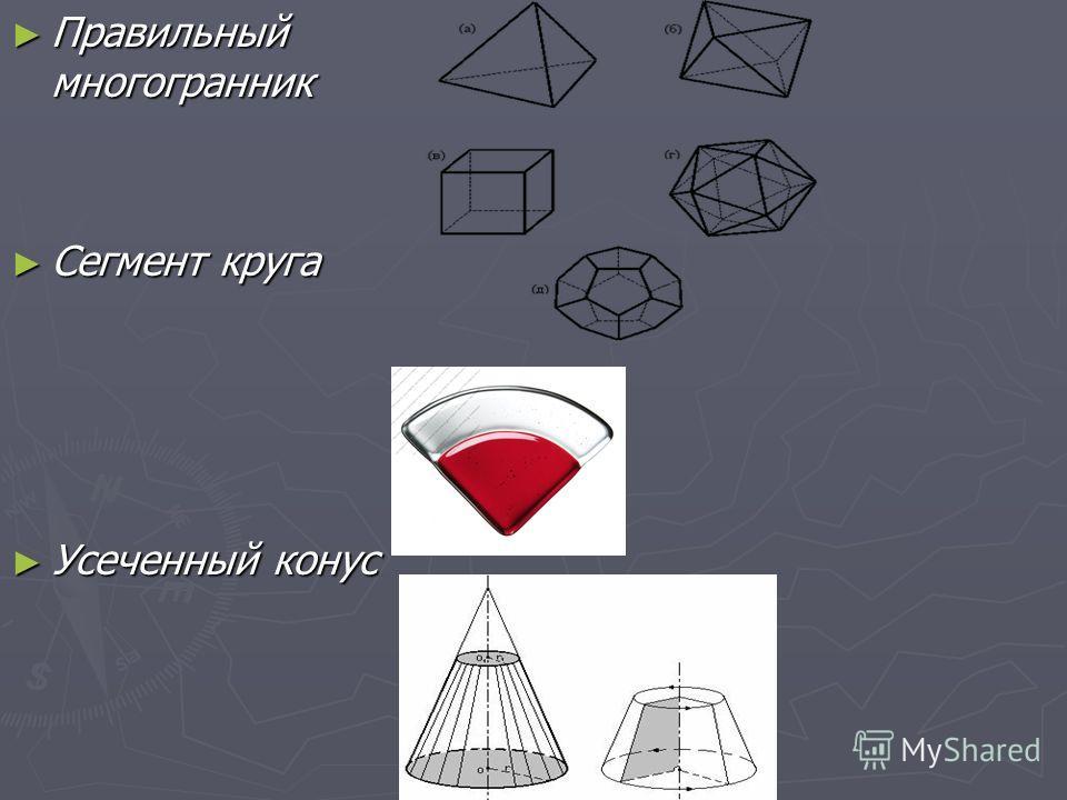 Правильный многогранник Правильный многогранник Сегмент круга Сегмент круга Усеченный конус Усеченный конус