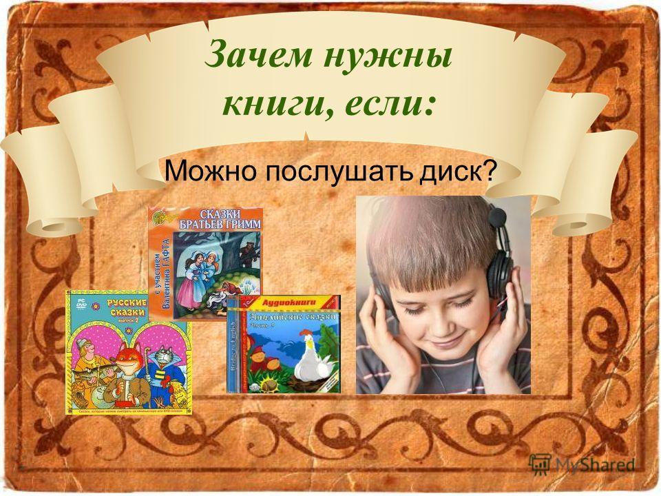 Зачем нужны книги, если: Можно послушать диск?