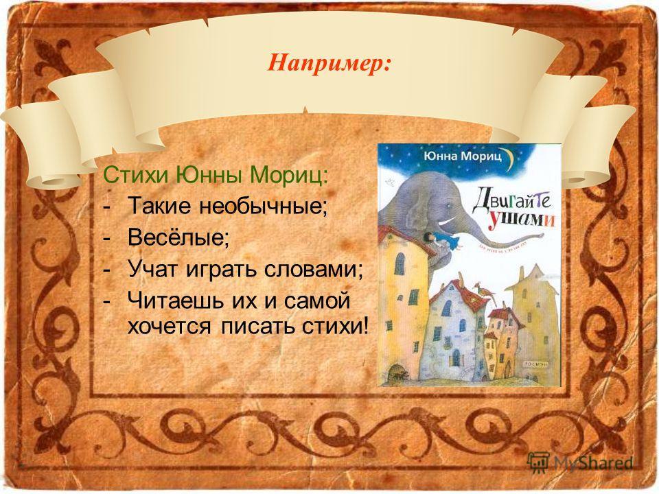 Например: Стихи Юнны Мориц: -Такие необычные; -Весёлые; -Учат играть словами; -Читаешь их и самой хочется писать стихи!