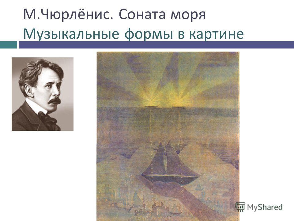 М. Чюрлёнис. Соната моря Музыкальные формы в картине