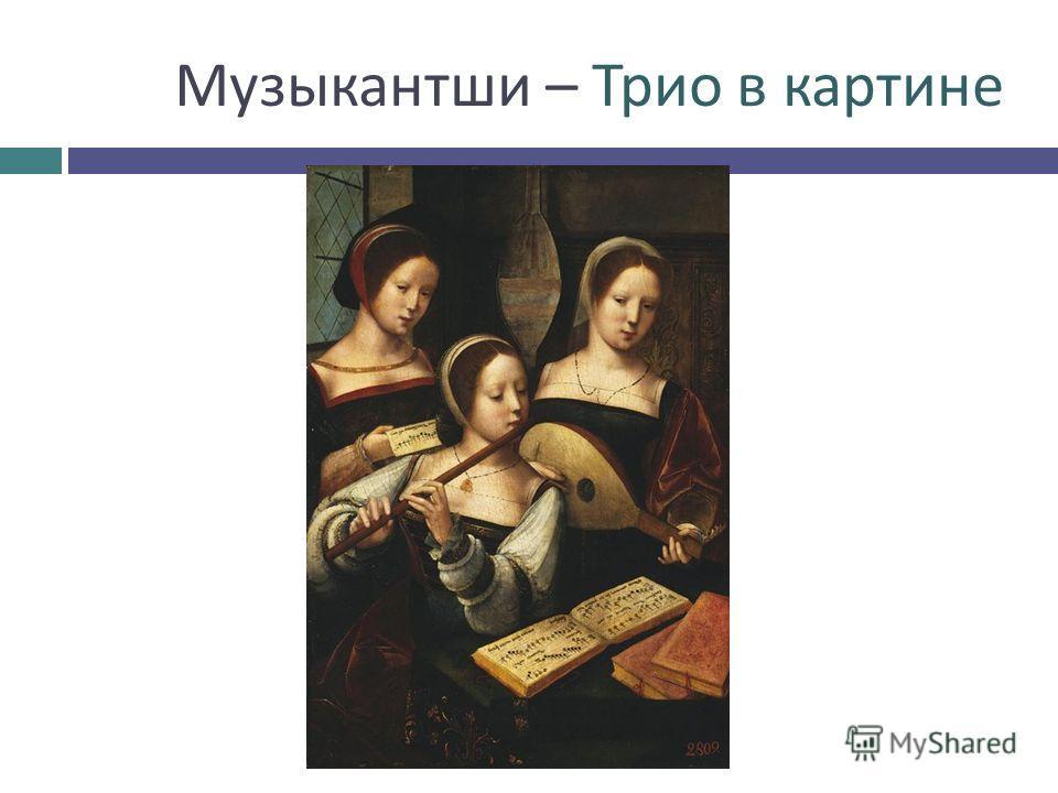 Музыкантши – Трио в картине