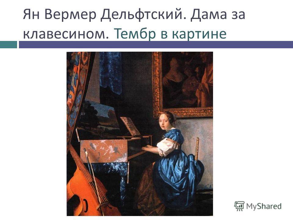 Ян Вермер Дельфтский. Дама за клавесином. Тембр в картине