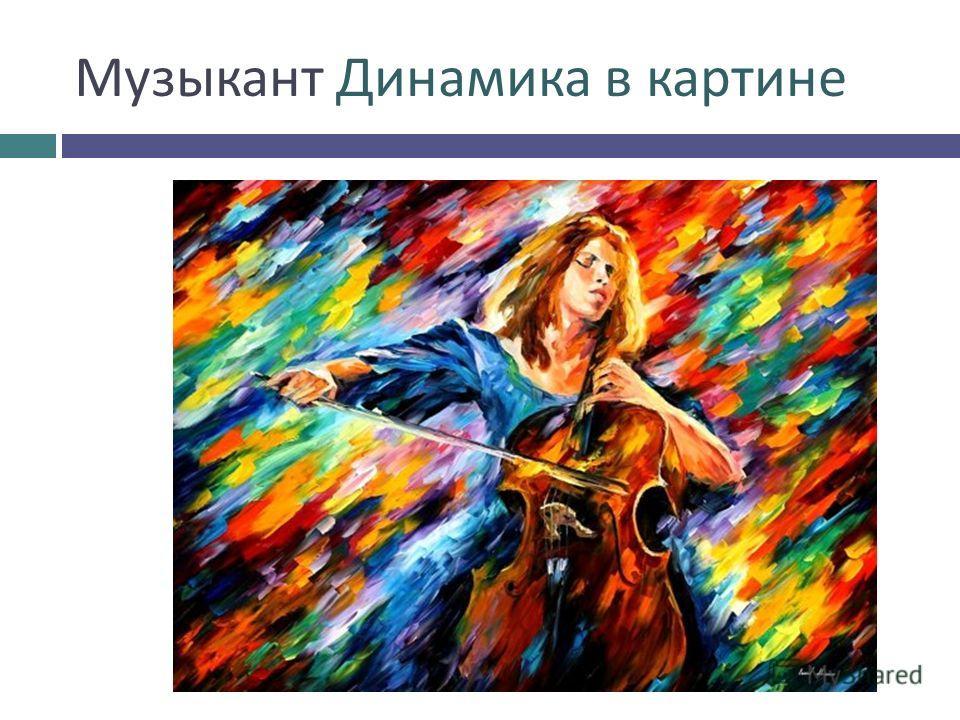 Музыкант Динамика в картине