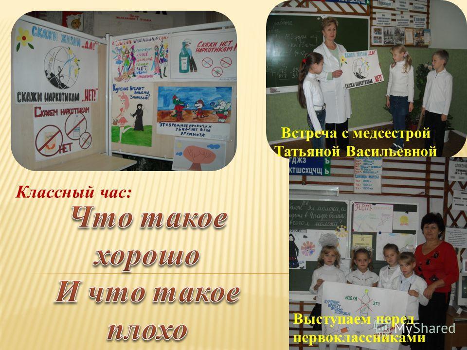Классный час: Встреча с медсестрой Татьяной Васильевной Выступаем перед первоклассниками