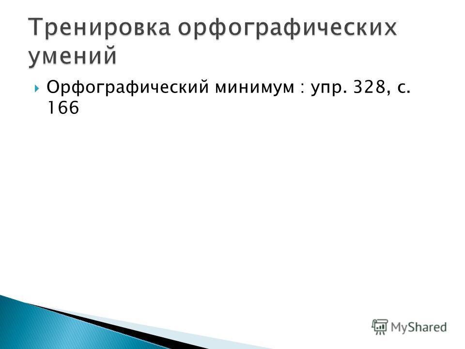 Орфографический минимум : упр. 328, с. 166