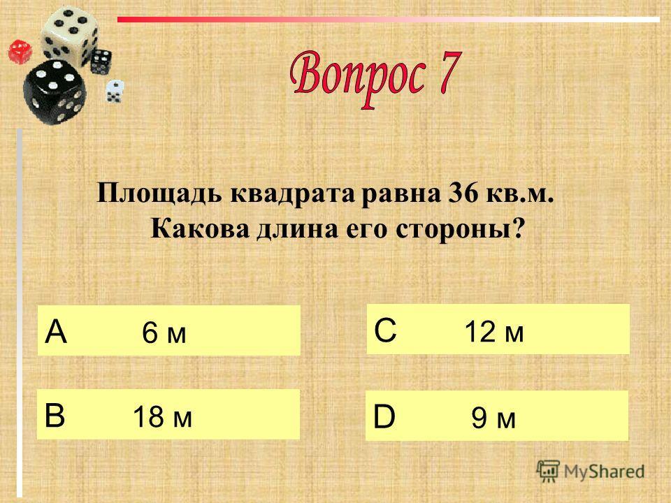 Как называется запись какого-нибудь правила с помощью букв ? А Тождество B Формула C Уравнение D Алгоритм