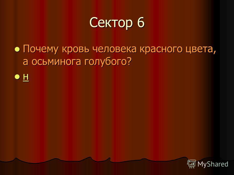 Сектор 6 Почему кровь человека красного цвета, а осьминога голубого? Почему кровь человека красного цвета, а осьминога голубого? н н
