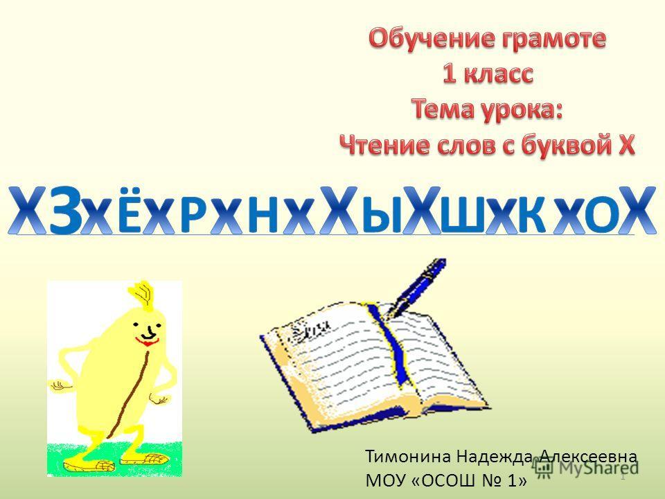 Тимонина Надежда Алексеевна МОУ «ОСОШ 1» 1
