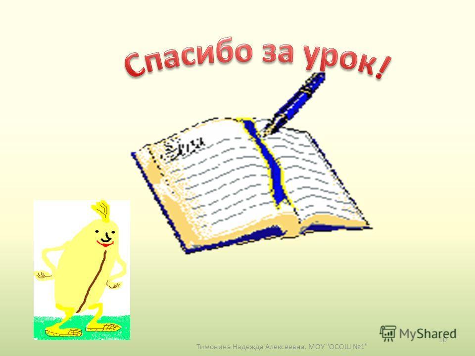 10 Тимонина Надежда Алексеевна. МОУ ОСОШ 1