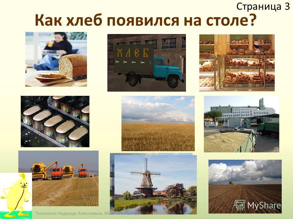 Как хлеб появился на столе? Страница 3 4 Тимонина Надежда Алексеевна. МОУ ОСОШ 1