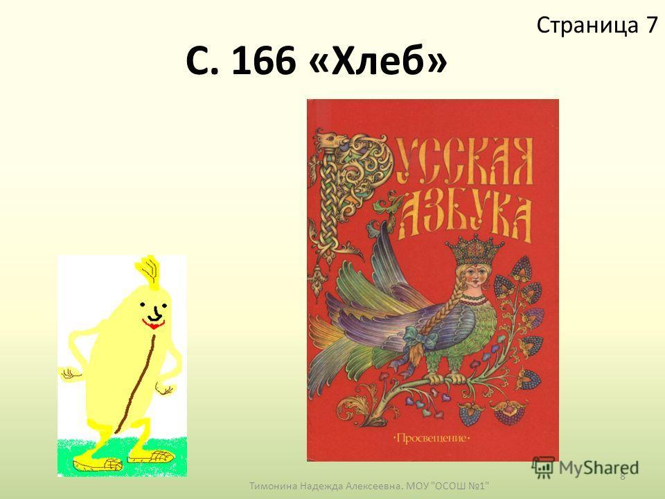 С. 166 «Хлеб» Страница 7 8 Тимонина Надежда Алексеевна. МОУ ОСОШ 1