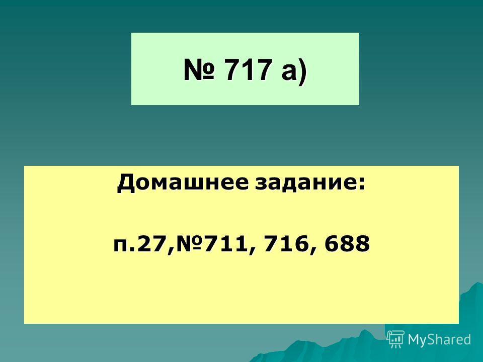 717 а) 717 а) Домашнее задание: п.27,711, 716, 688