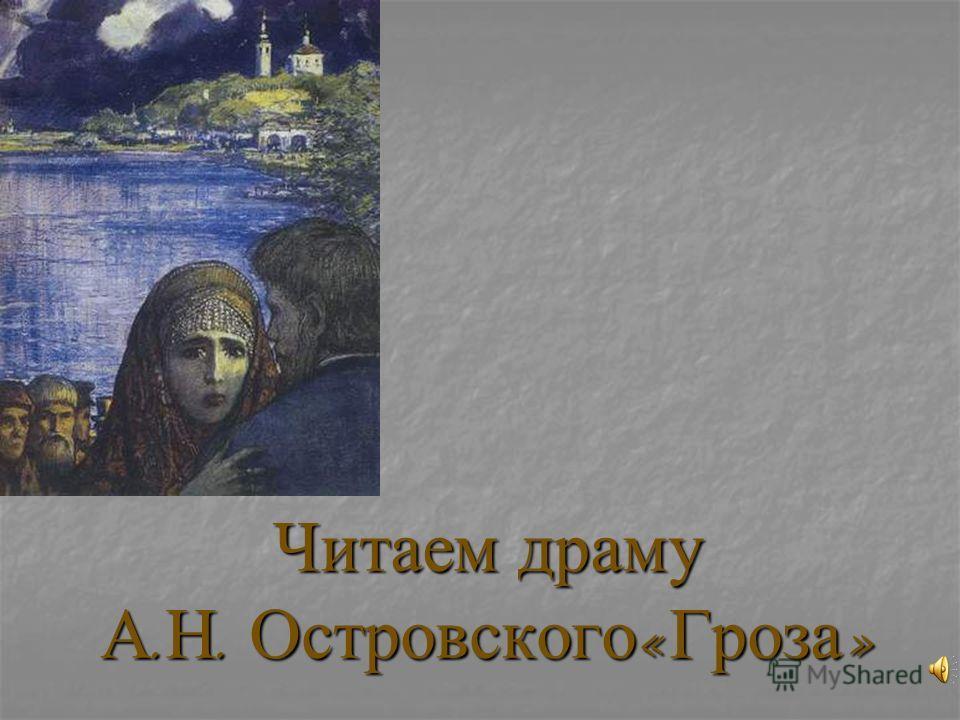 Читаем драму А. Н. Островского « Гроза »