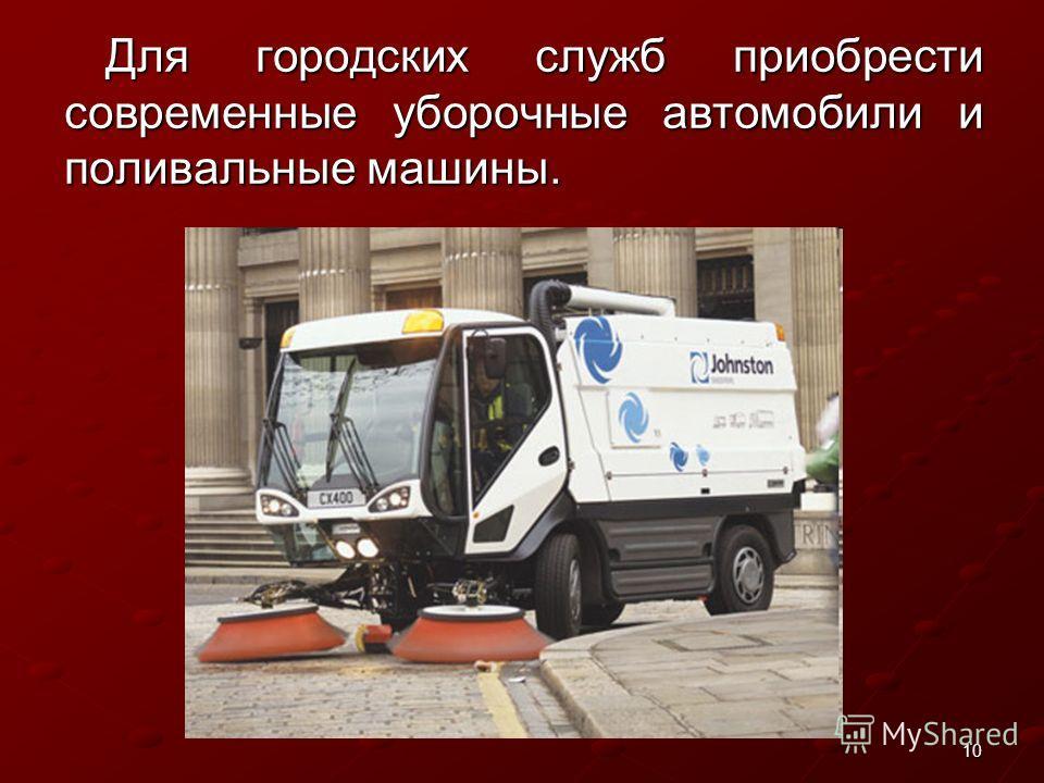 9 Оборудовать общественные места современными аппаратами для утилизации отходов.