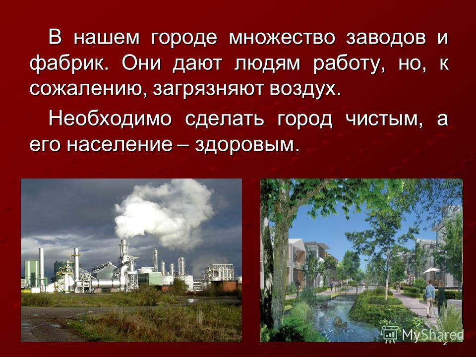 1 Чистый город: предвыборная программа деятельности мэра города Моргунов Николай, лицей 41, 3Б класс