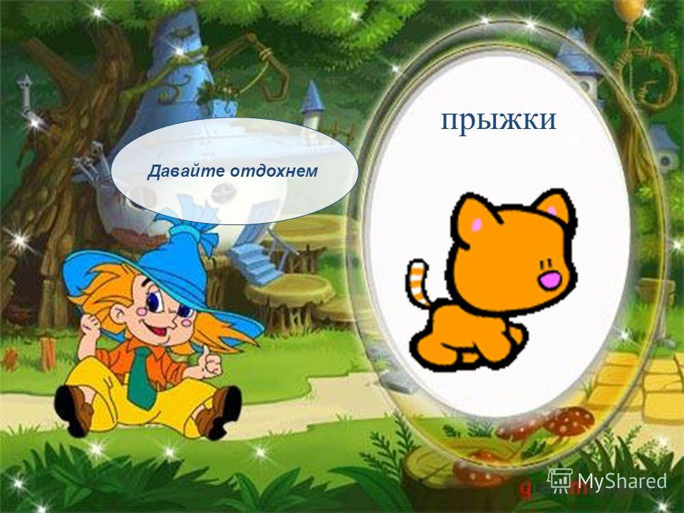 FokinaLida.75@mail.ru Давайте отдохнем прыжки
