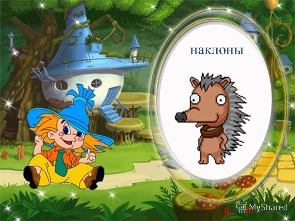 FokinaLida.75@mail.ru наклоны
