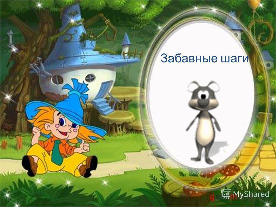 FokinaLida.75@mail.ru Забавные шаги