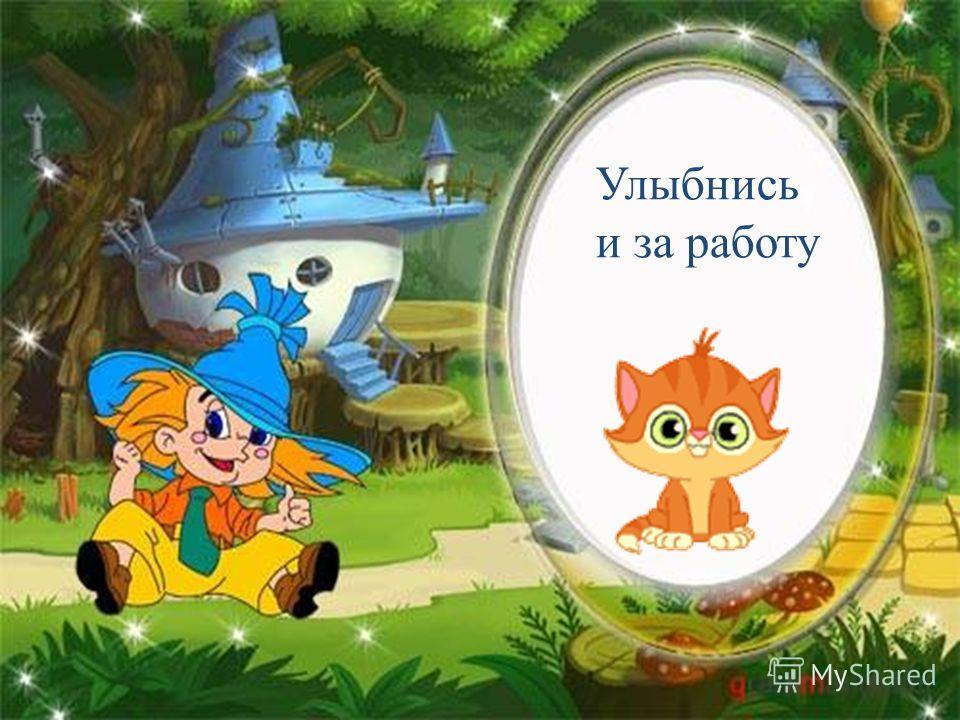 FokinaLida.75@mail.ru Улыбнись и за работу