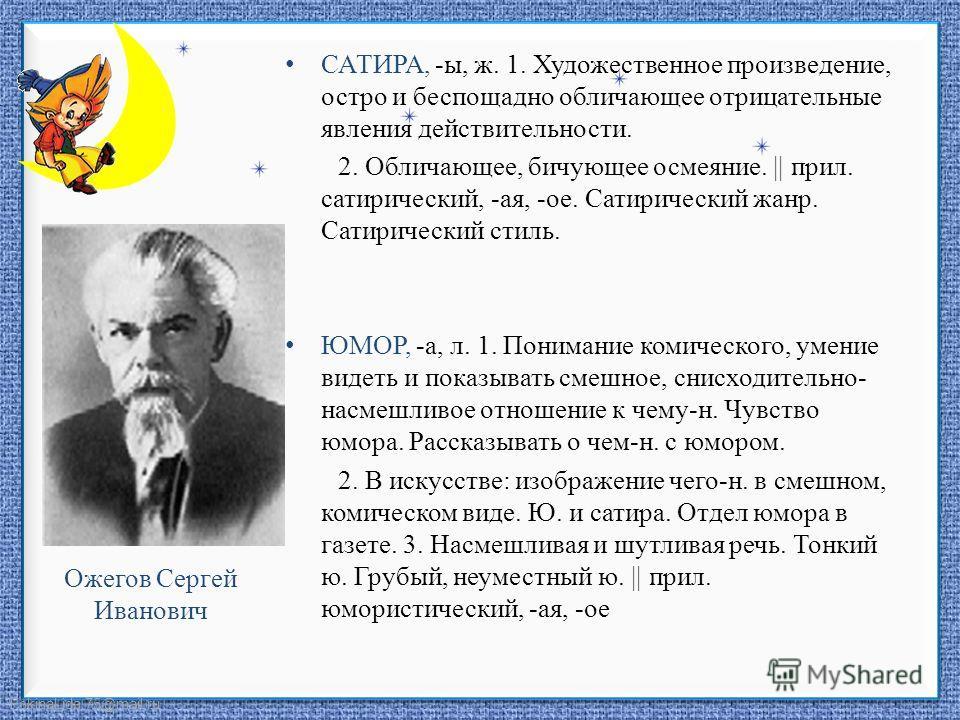 FokinaLida.75@mail.ru САТИРА, -ы, ж. 1. Художественное произведение, остро и беспощадно обличающее отрицательные явления действительности. 2. Обличающее, бичующее осмеяние. || прил. сатирический, -ая, -ое. Сатирический жанр. Сатирический стиль. ЮМОР,