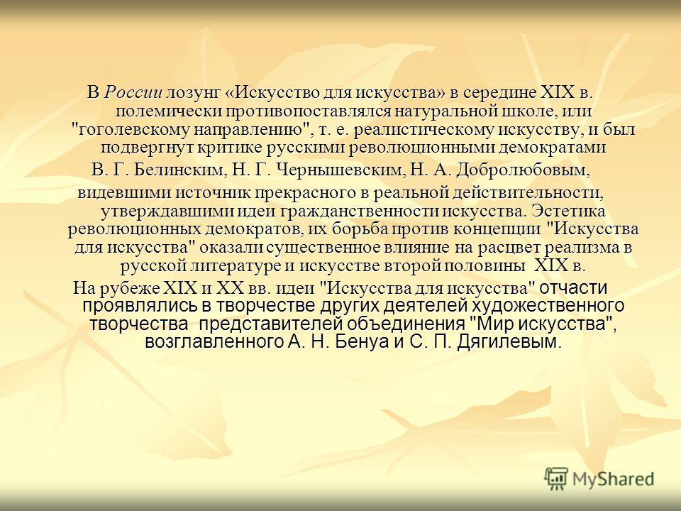 В России лозунг «Искусство для искусства» в середине XIX в. полемически противопоставлялся натуральной школе, или