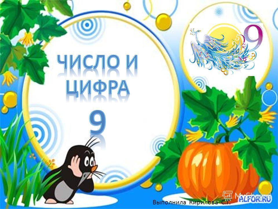 Выполнила Кирилова С.Г.