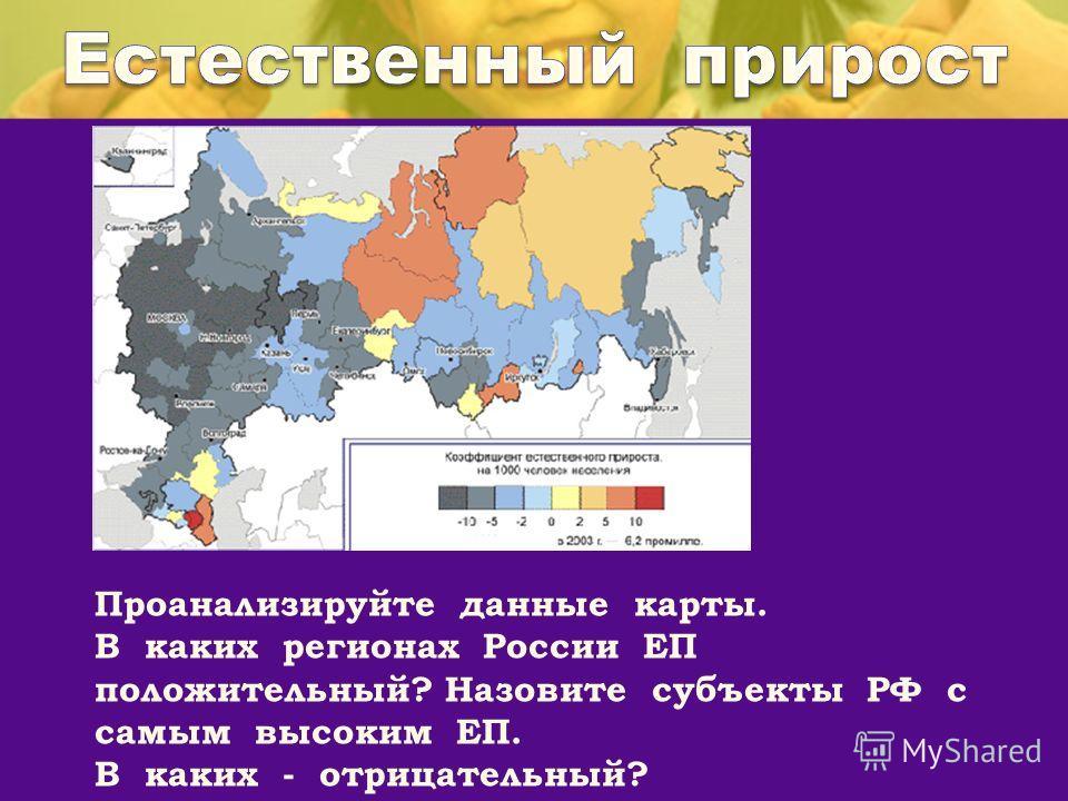 Проанализируйте данные карты. В каких регионах России ЕП положительный? Назовите субъекты РФ с самым высоким ЕП. В каких - отрицательный?