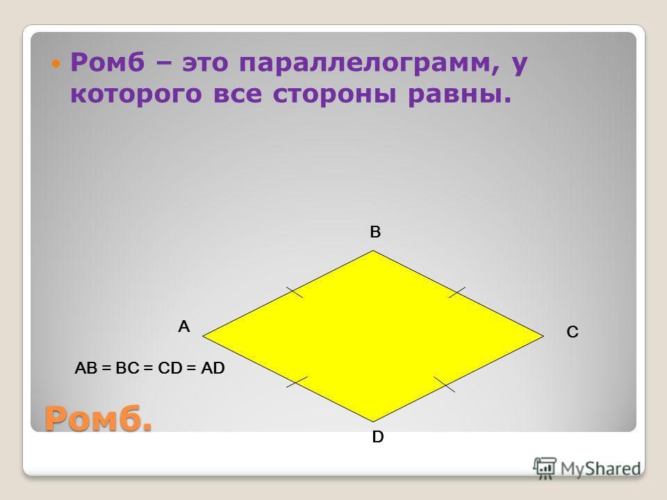 Ромб. Ромб – это параллелограмм, у которого все стороны равны. A B C D AB = BC = CD = AD