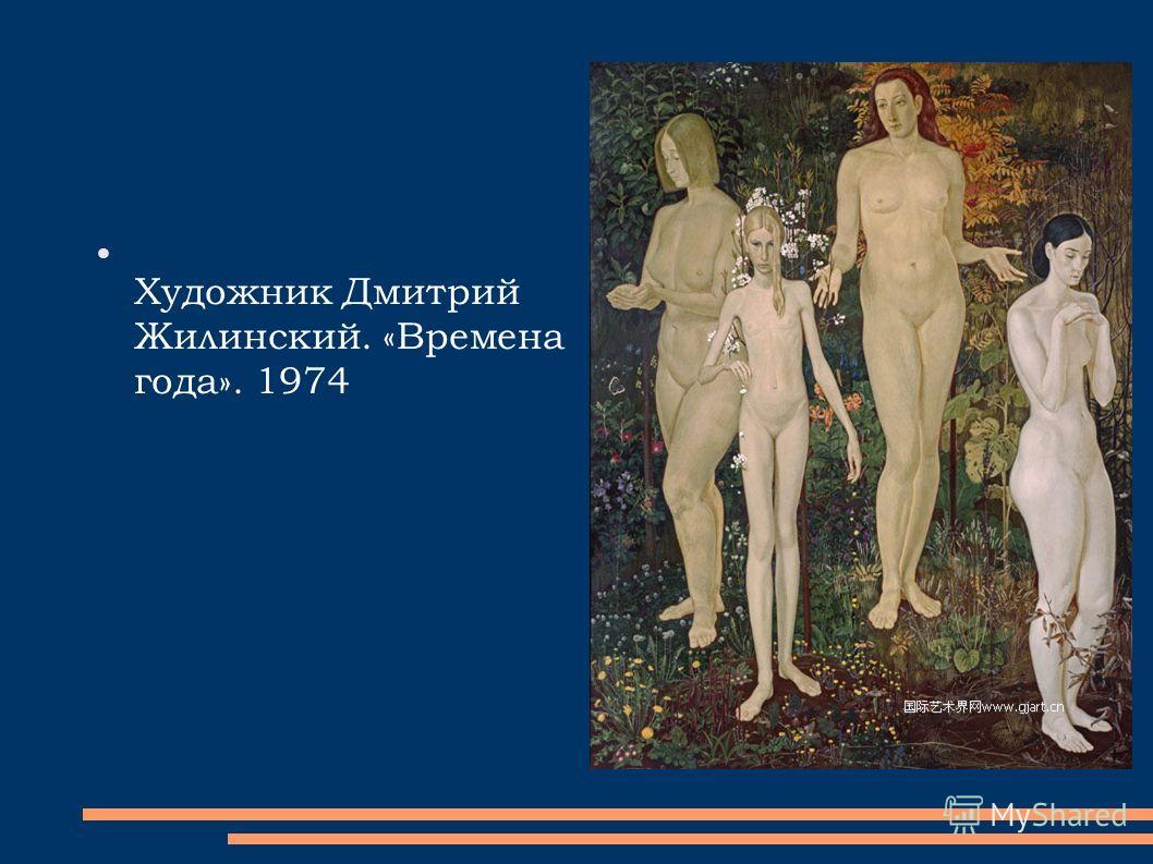 Художник Дмитрий Жилинский. «Времена года». 1974