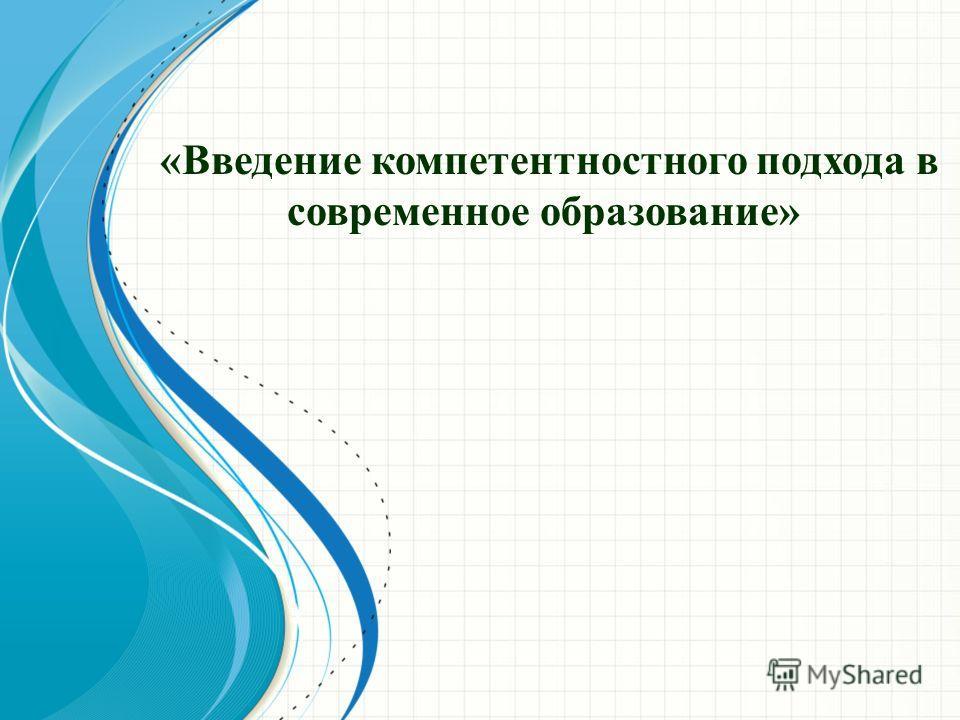 «Введение компетентностного подхода в современное образование»