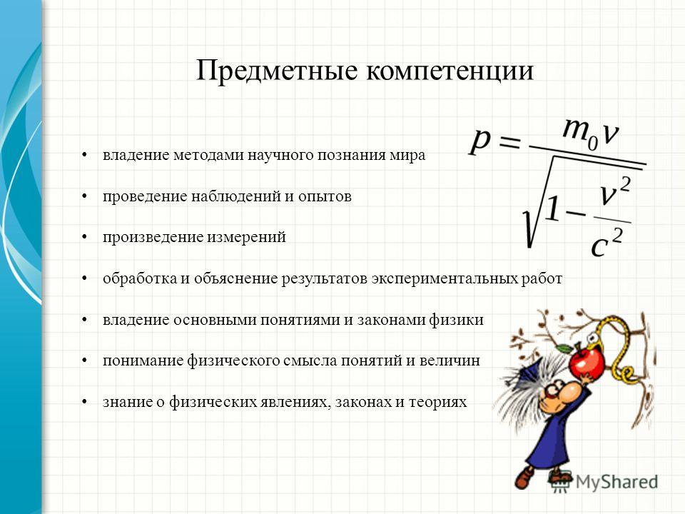 Предметные компетенции владение методами научного познания мира проведение наблюдений и опытов произведение измерений обработка и объяснение результатов экспериментальных работ владение основными понятиями и законами физики понимание физического смыс