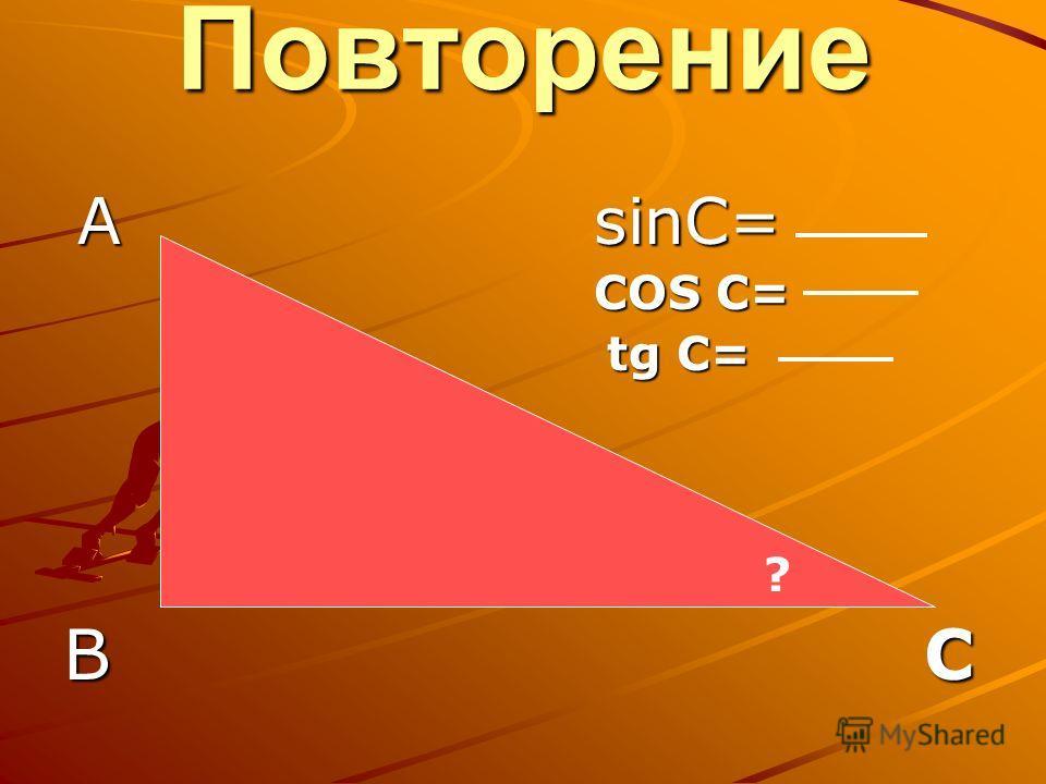 Большой вклад в развитие тригонометрии внесли: ГиппархГиппарх ПтолемейПтолемей Франсуа ВиетФрансуа Виет ЭйлерЭйлер БернуллиБернулли