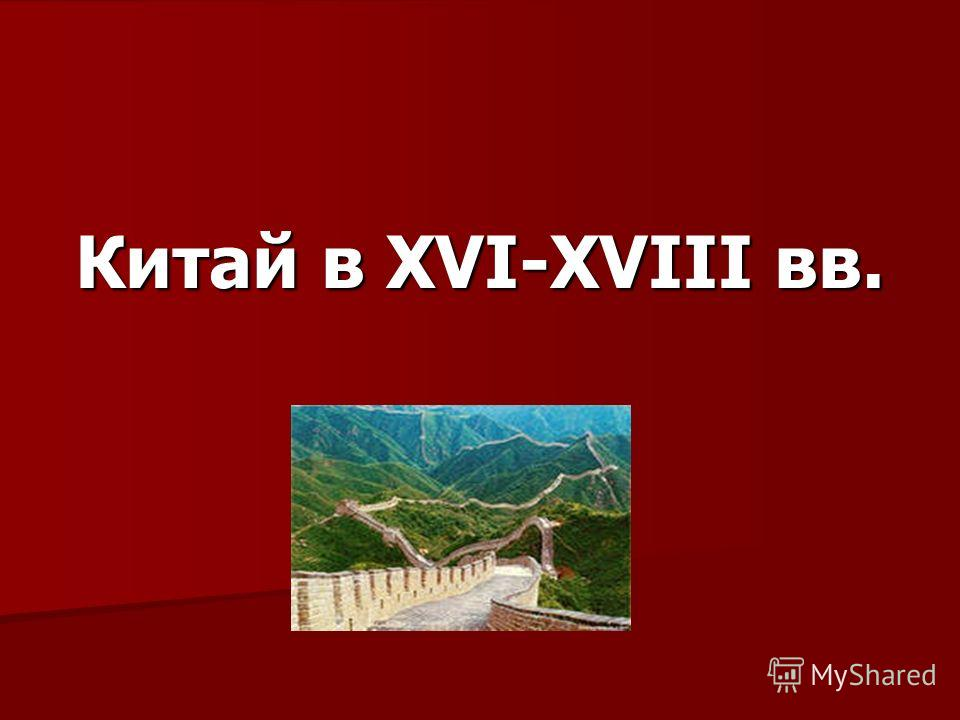 Китай в XVI-XVIII вв.