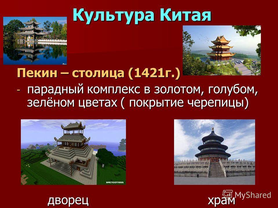 Культура Китая Культура Китая Пекин – столица (1421г.) - парадный комплекс в золотом, голубом, зелёном цветах ( покрытие черепицы) дворец храм дворец храм