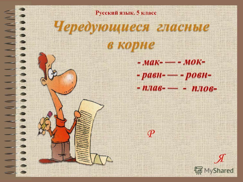 Чередующиеся гласные в корне Русский язык. 5 класс Р Я