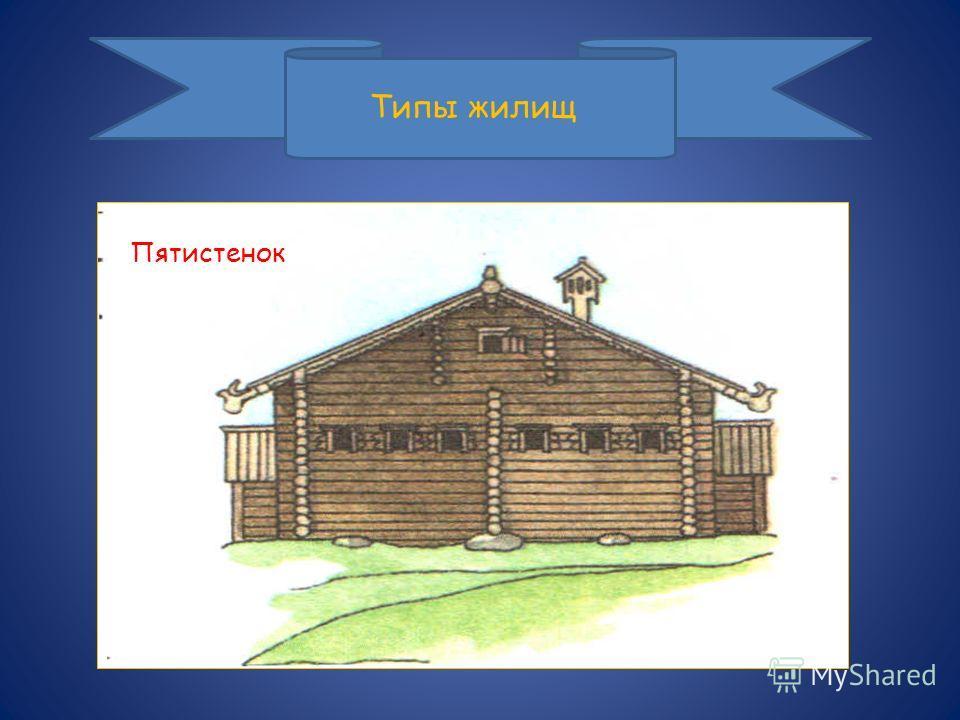 Типы жилищ Пятистенок