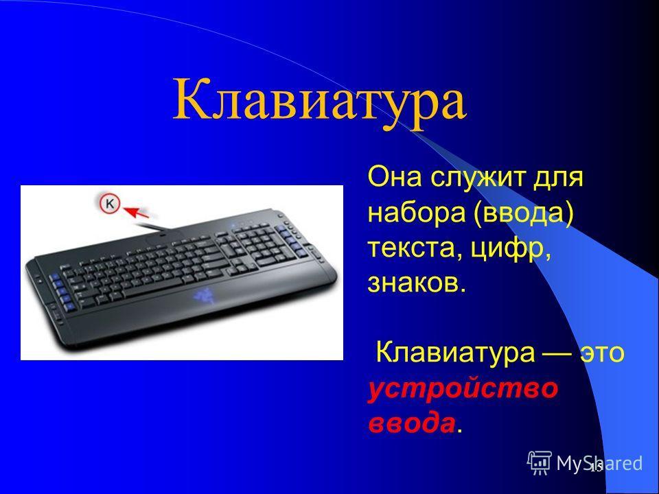 15 Она служит для набора (ввода) текста, цифр, знаков. Клавиатура это устройство ввода. Клавиатура
