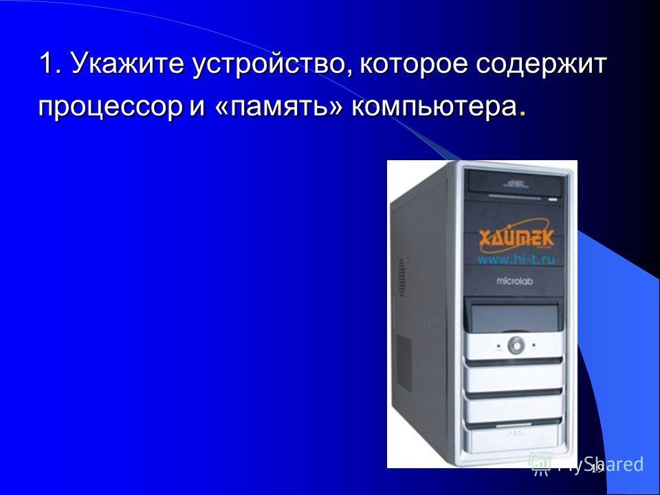 19 1. Укажите устройство, которое содержит процессор и «память» компьютера.