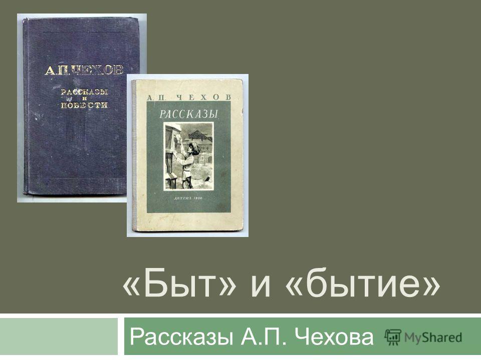 Бесплатно скачать книгу рассказы а п чехова