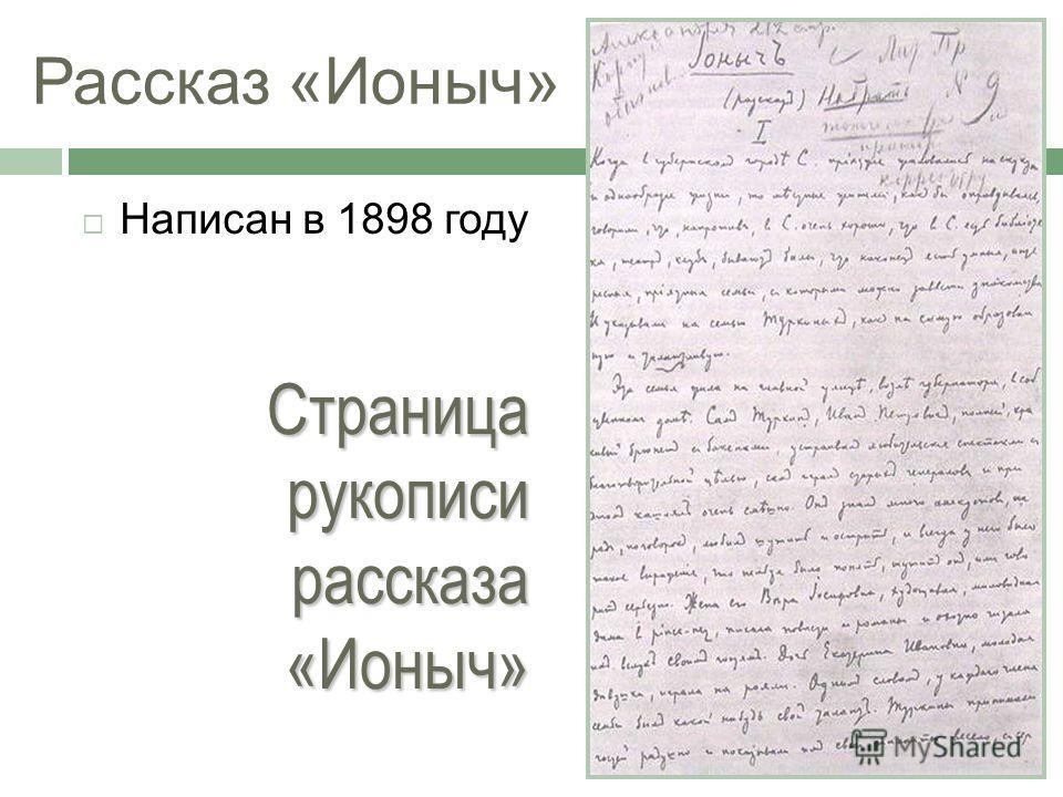 Рассказ «Ионыч» Написан в 1898 году Страница рукописи рассказа «Ионыч»
