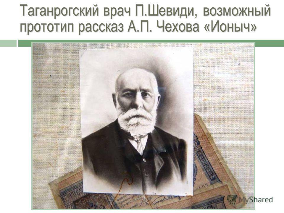Таганрогский врач П.Шевиди, возможный прототип рассказ А.П. Чехова «Ионыч»