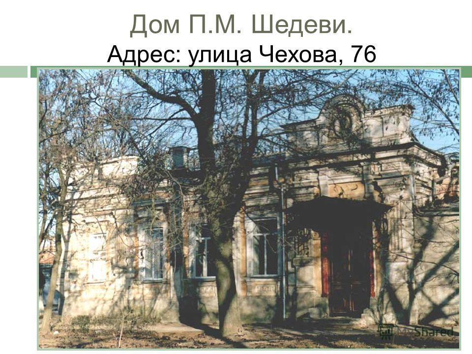 Дом П.М. Шедеви. Адрес: улица Чехова, 76