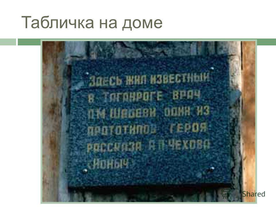 Табличка на доме
