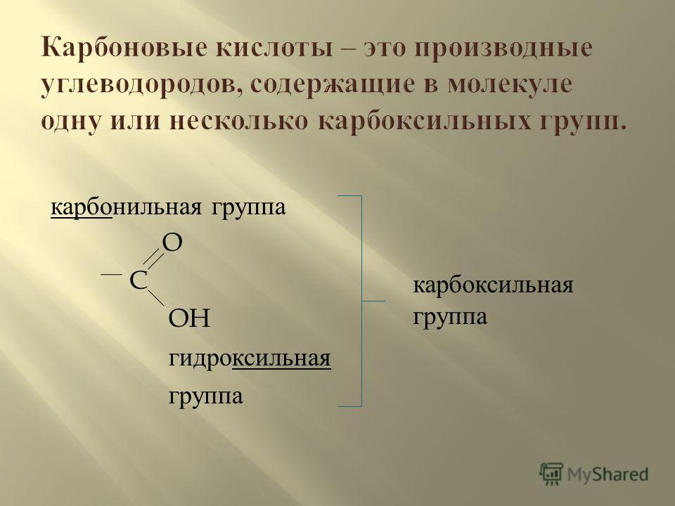 карбонильная г руппа O C OH г идроксильная г руппа карбоксильная группа