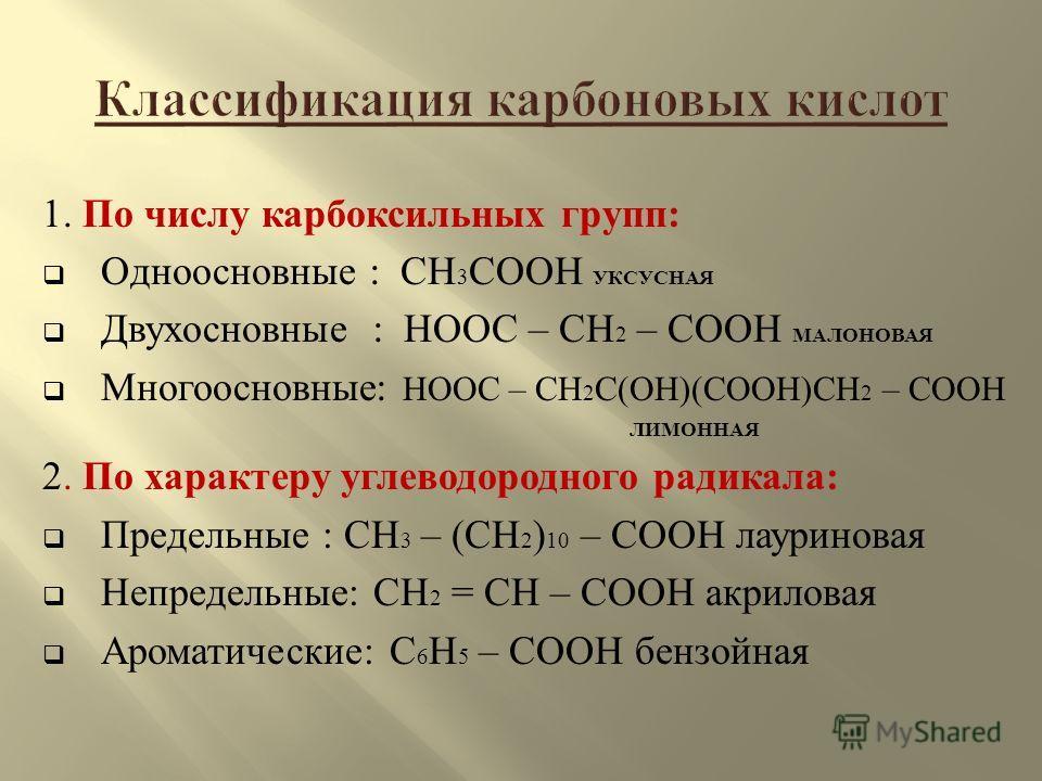 1. По числу карбоксильных групп : Одноосновные : CH 3 COOH УКСУСНАЯ Двухосновные : HOOC – CH 2 – COOH МАЛОНОВАЯ Многоосновные : HOOC – CH 2 C(OH)(COOH)CH 2 – COOH ЛИМОННАЯ 2. По характеру углеводородного радикала : Предельные : CH 3 – ( CH 2 ) 10 – C
