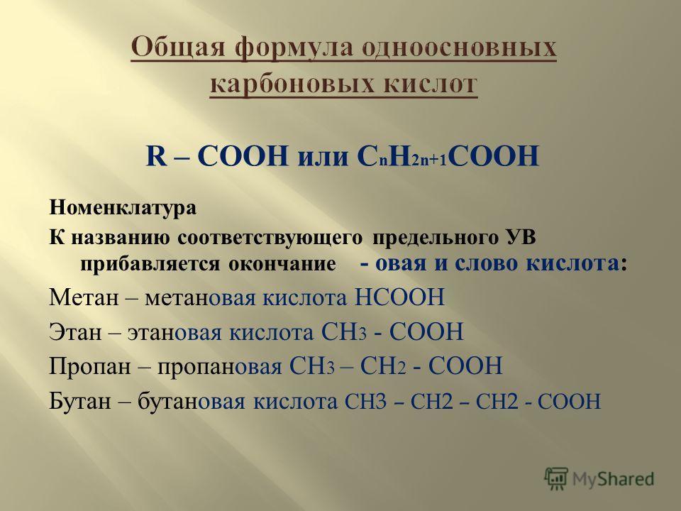 Номенклатура К названию соответствующего предельного УВ прибавляется окончание - овая и слово кислота : Метан – метановая кислота HCOOH Этан – этановая кислота CH 3 - COOH Пропан – пропановая CH 3 – CH 2 - COOH Бутан – бутановая кислота СН 3 – СН 2 –