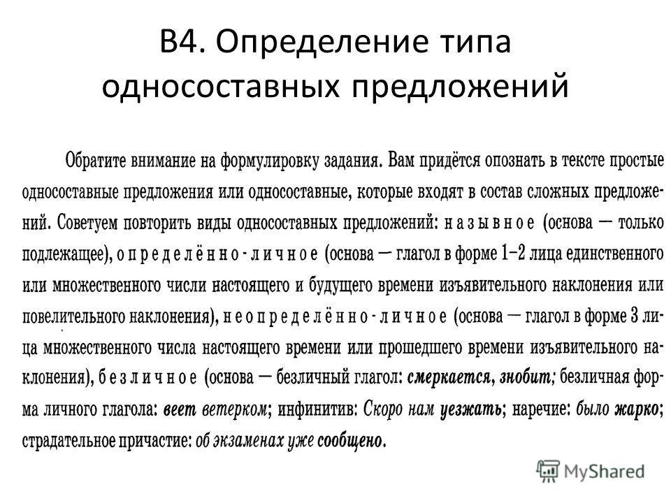 В4. Определение типа односоставных предложений